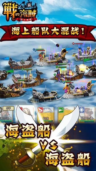 战之海贼软件截图3