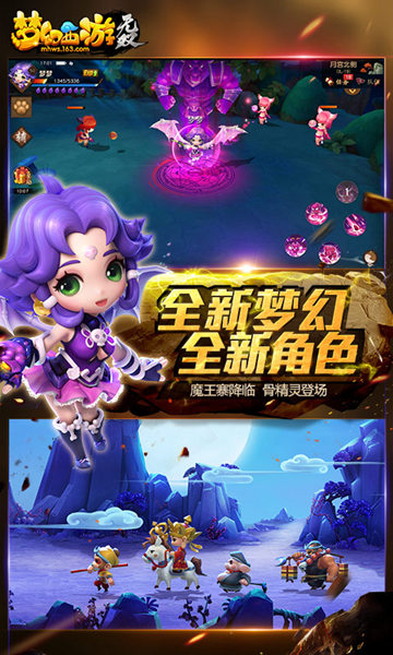 梦幻西游无双版软件截图1
