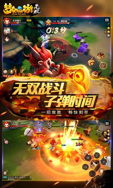 梦幻西游无双版软件截图2