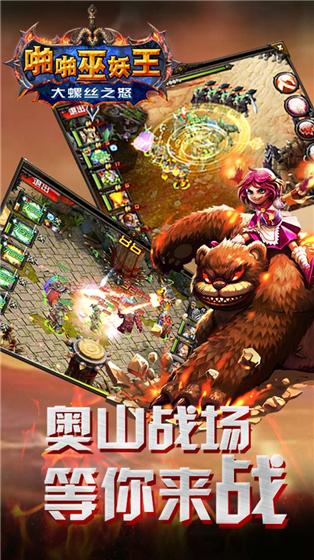 啪啪巫妖王软件截图1
