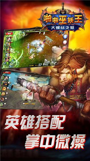 啪啪巫妖王软件截图2