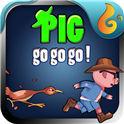 小猪快跑Pig go go go
