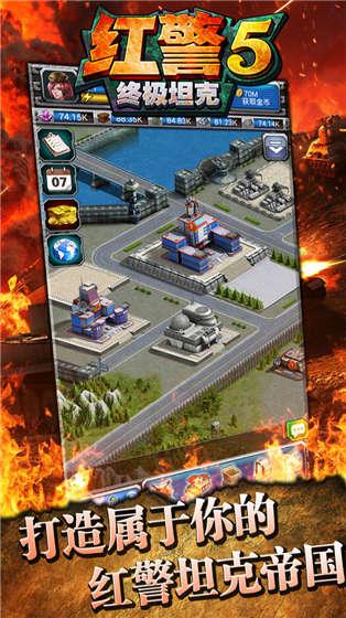 红警5-终极坦克软件截图0