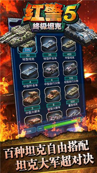 红警5-终极坦克软件截图1