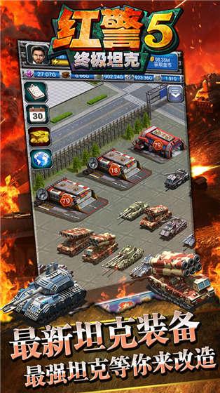 红警5-终极坦克软件截图2