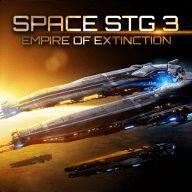 空间射击3:消逝的帝国修改版