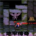 地牢传奇Rogue Saga 汉化版