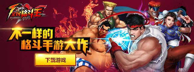 全民格斗王游戏截图
