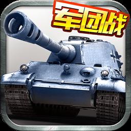 全民坦克联盟(坦克帝