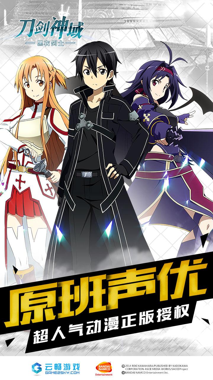 游戏推荐,刀剑神域:黑衣剑士