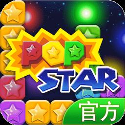 消灭星星官方正版