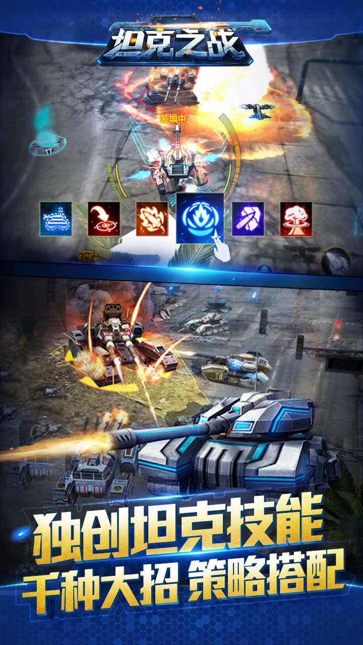 坦克之战(3D全民坦克对战)游戏截图