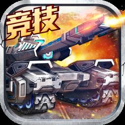 坦克之战(3D全民坦克对战)图标